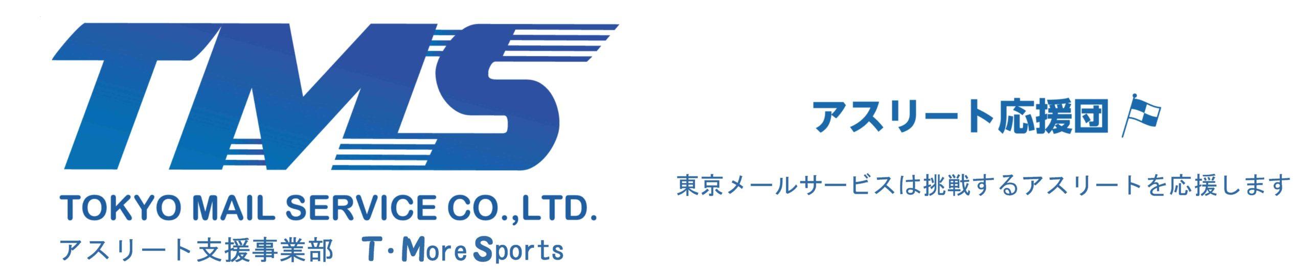 東京メールサービス株式会社アスリート支援事業部